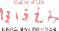 Quality Of Life ほほえみ 民間救急 越谷市消防本部認定