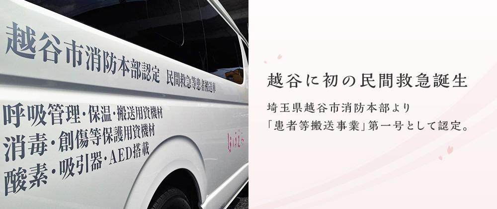越谷に初の民間救急誕生 埼玉県越谷市消防本部より「患者等搬送事業」第一号として認定。