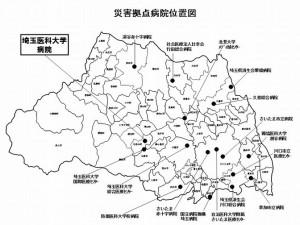 埼玉県災害拠点病院(17か所)